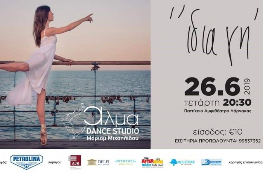 "Cultural Interventions in Cyprus: Theatrical Musical ""Idia Gi"" (Common Earth)"