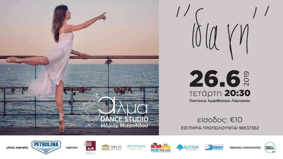 """Idia Gi"" (Common Earth) – Dance and theatrical performance about migrants"